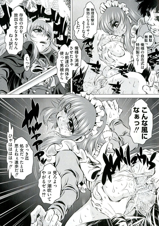 Engan no Shoujo Eroero hen ○ Shana Only Eroparo Anthology 40