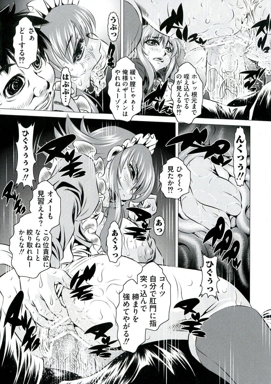 Engan no Shoujo Eroero hen ○ Shana Only Eroparo Anthology 41