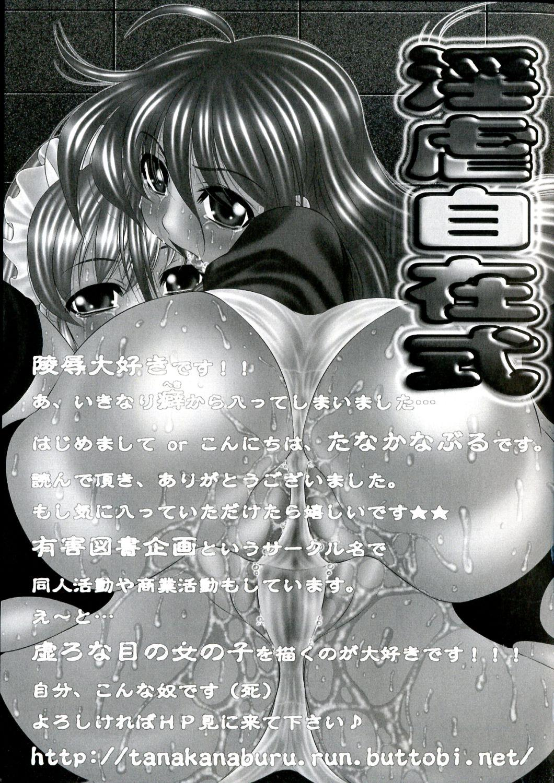 Engan no Shoujo Eroero hen ○ Shana Only Eroparo Anthology 56