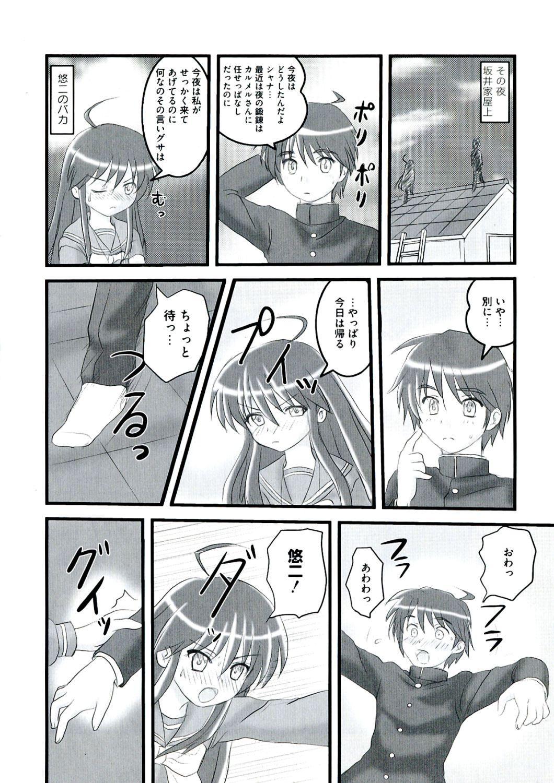 Engan no Shoujo Eroero hen ○ Shana Only Eroparo Anthology 61