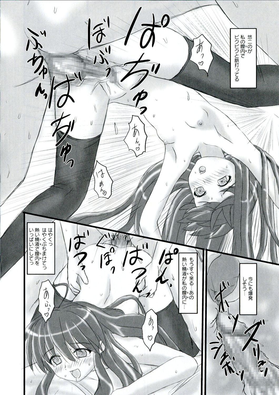 Engan no Shoujo Eroero hen ○ Shana Only Eroparo Anthology 73