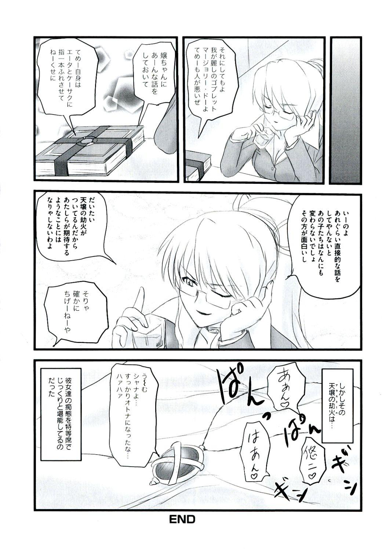 Engan no Shoujo Eroero hen ○ Shana Only Eroparo Anthology 75
