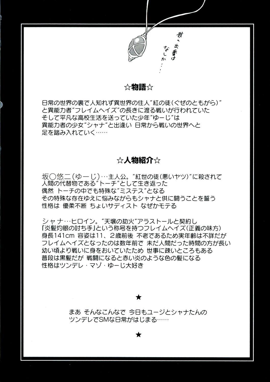 Engan no Shoujo Eroero hen ○ Shana Only Eroparo Anthology 77
