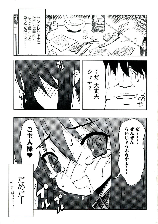 Engan no Shoujo Eroero hen ○ Shana Only Eroparo Anthology 96