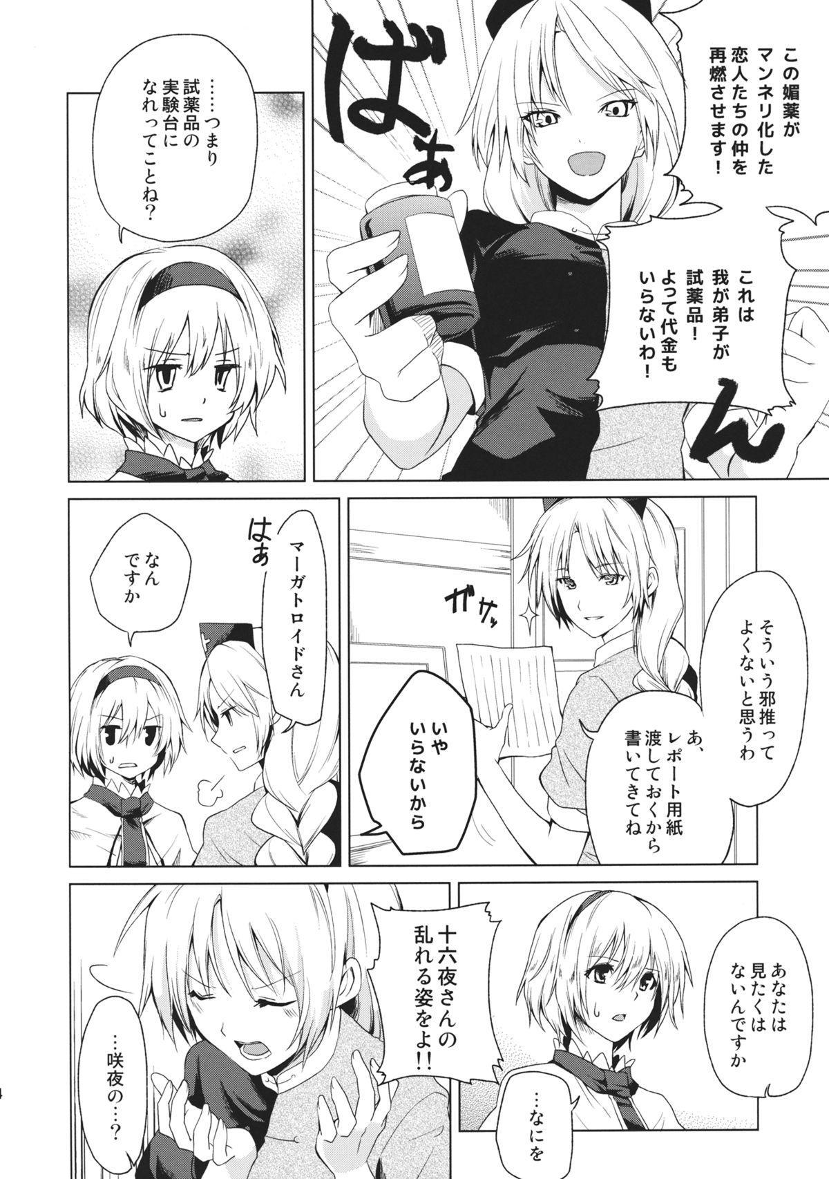Hajimete no Biyaku 3
