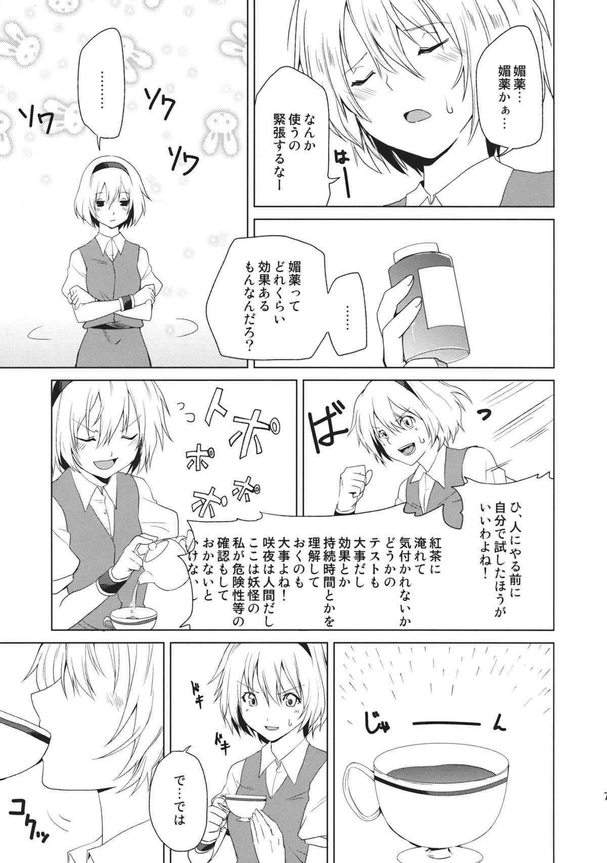 Hajimete no Biyaku 6
