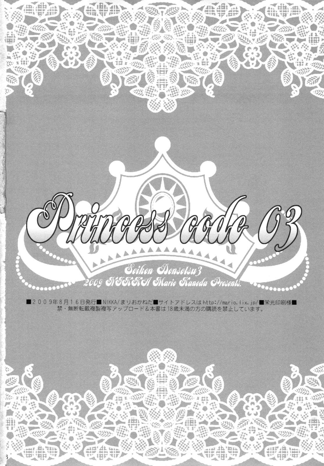 Princess Code 03 24