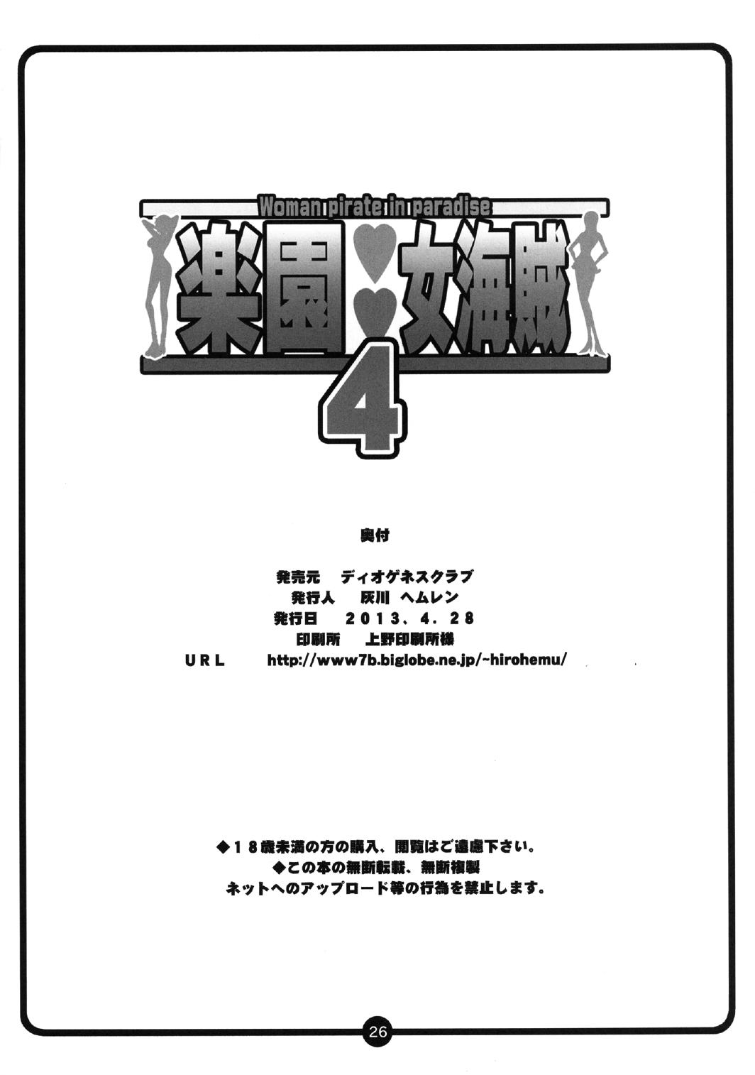 Rakuen Onna Kaizoku 4 - Woman Pirate in Paradise 24