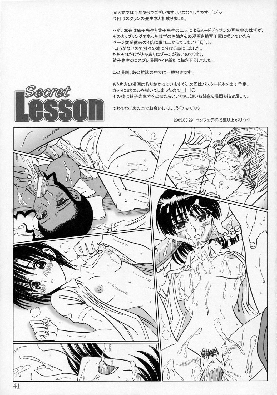 Secret Lesson 39