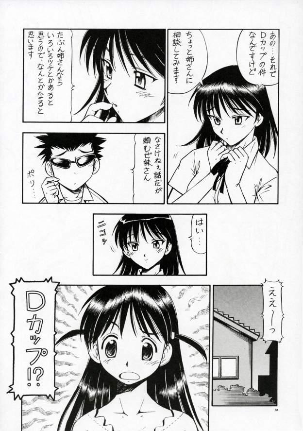 SCRAMBLE X Manga de Megane mo D-cup 10