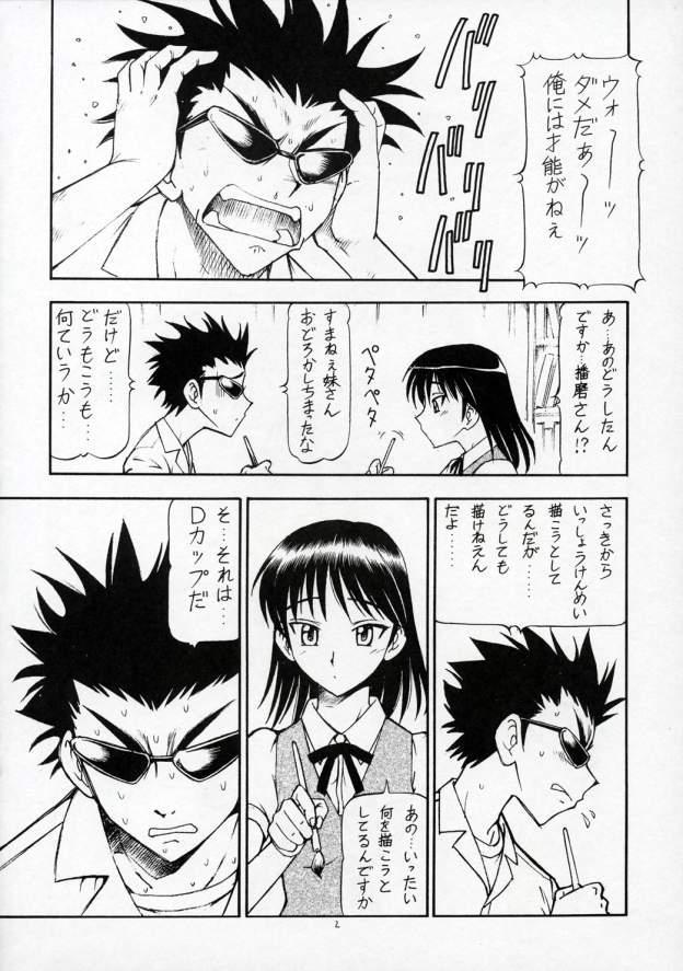 SCRAMBLE X Manga de Megane mo D-cup 2