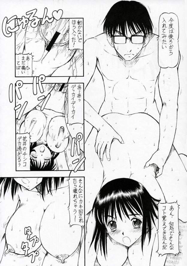 SCRAMBLE X Manga de Megane mo D-cup 31