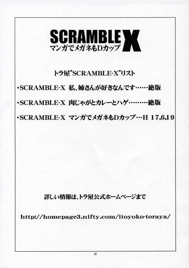 SCRAMBLE X Manga de Megane mo D-cup 35