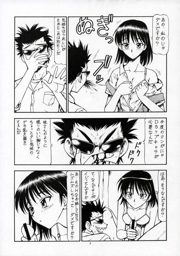 SCRAMBLE X Manga de Megane mo D-cup 3