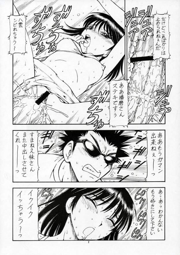 SCRAMBLE X Manga de Megane mo D-cup 8