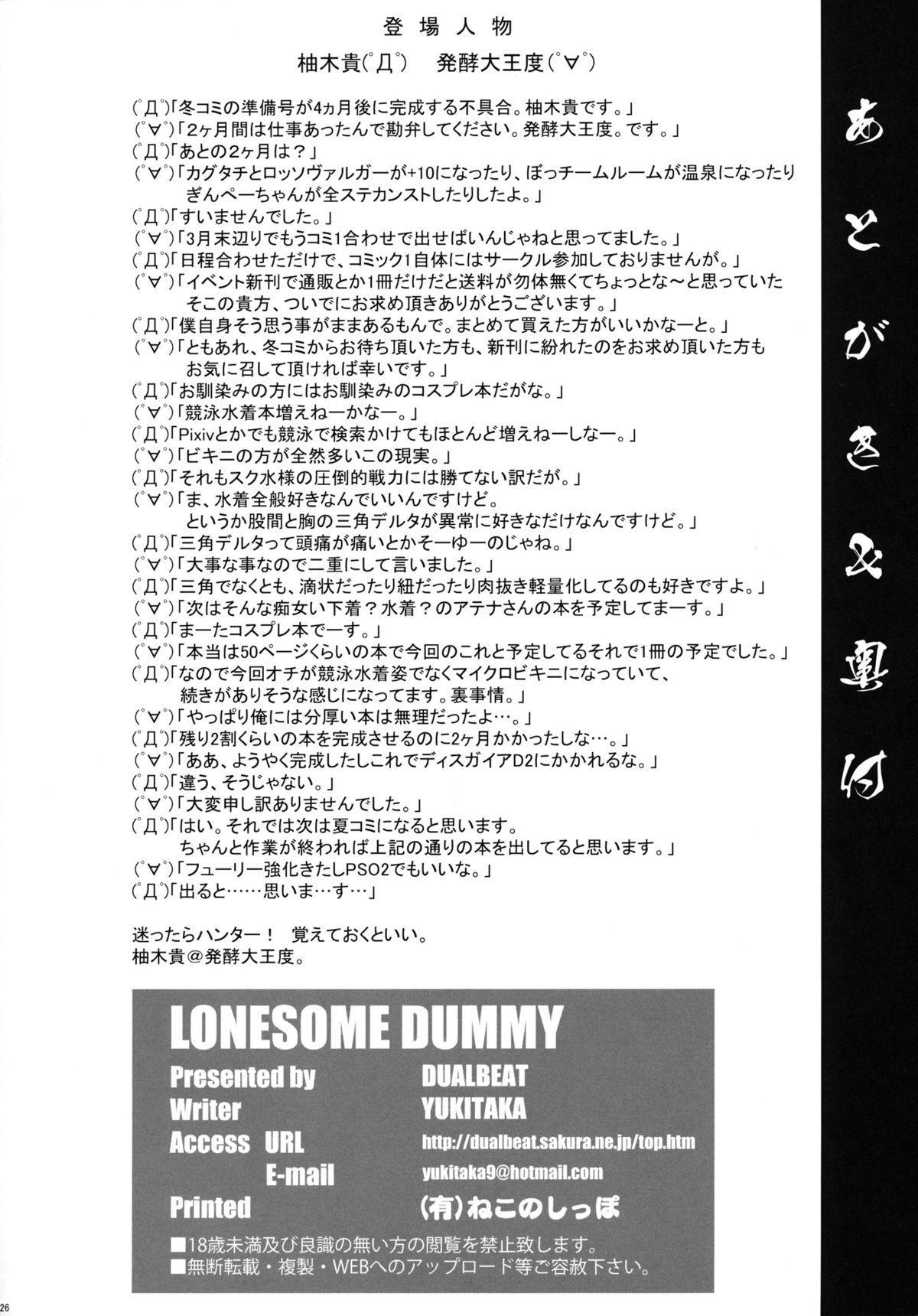 LONESOME DUMMY 24