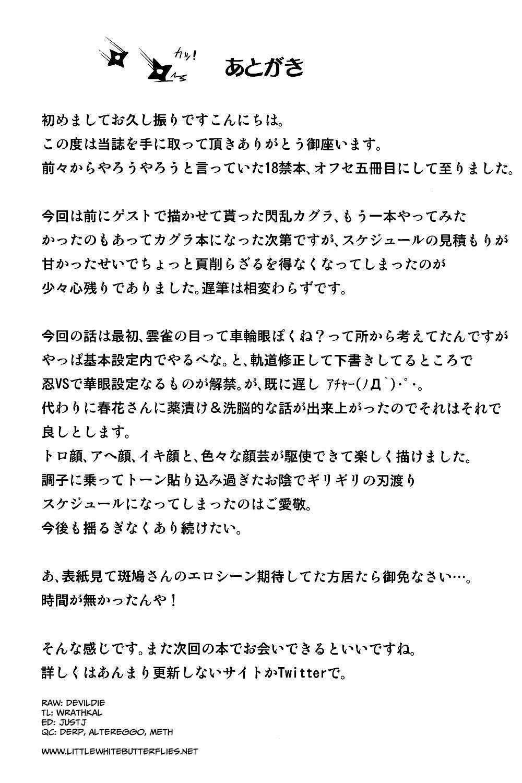 Ikanishite Kanojo wa Niku Ana Ningyou to Nari Hatetaka   Just How Did She End Up as a Flesh Hole Doll!? 19