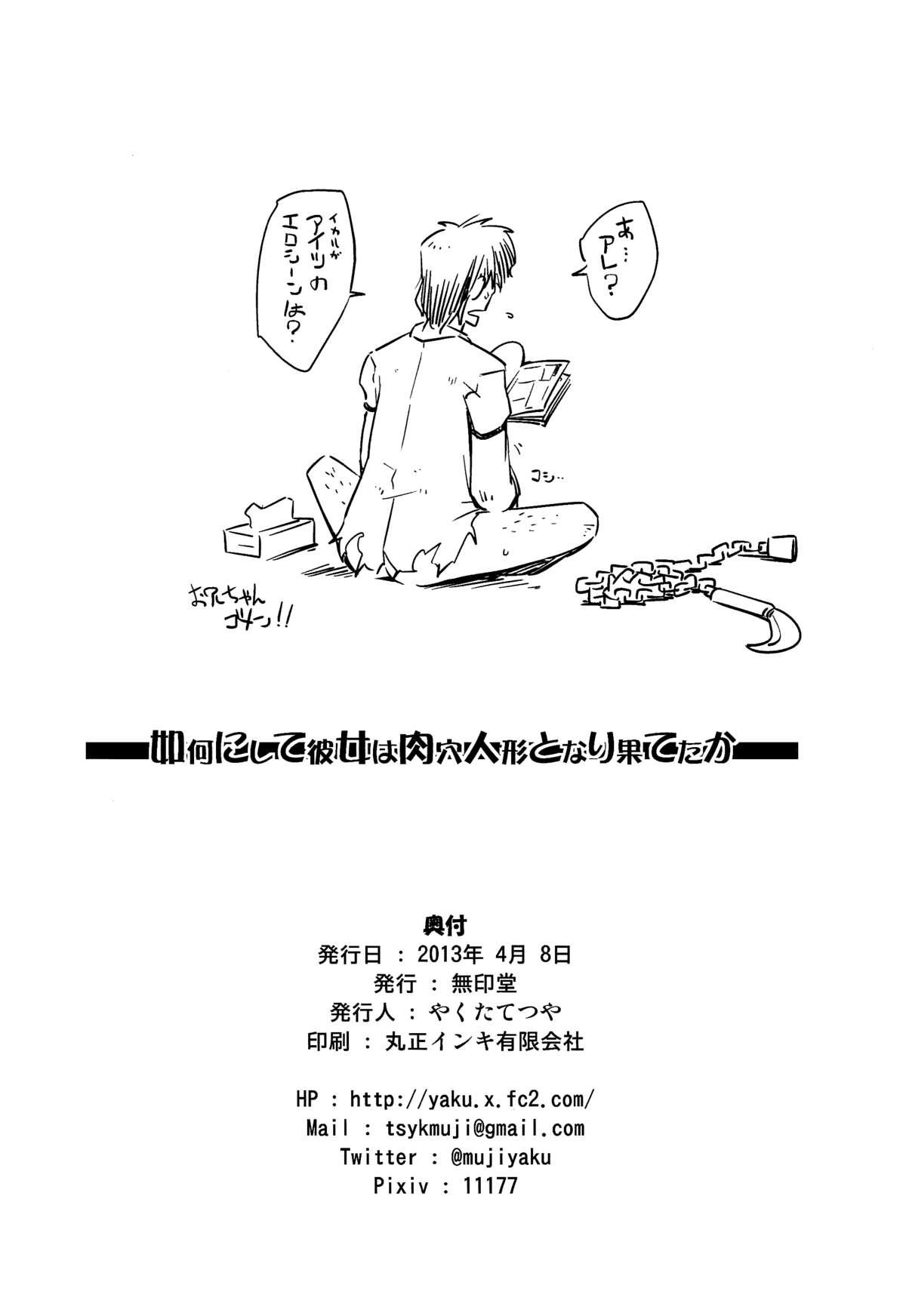 Ikanishite Kanojo wa Niku Ana Ningyou to Nari Hatetaka   Just How Did She End Up as a Flesh Hole Doll!? 20
