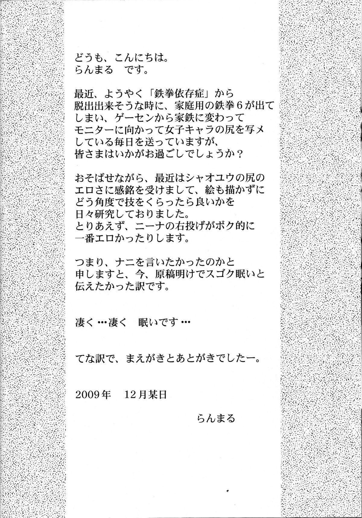 Bure Tetsu 18