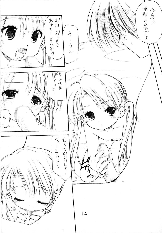 "Oniisama He... 0 Sister Princess ""Sakuya"" Book No.10 12"