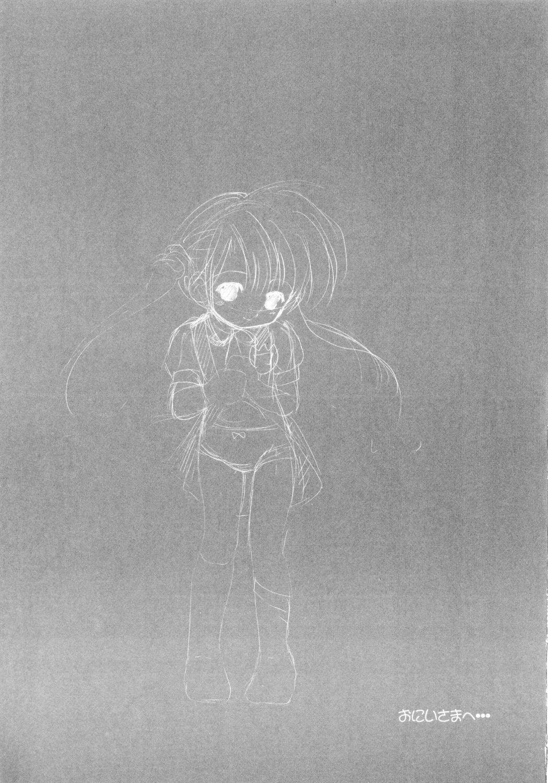 "Oniisama He... 0 Sister Princess ""Sakuya"" Book No.10 1"