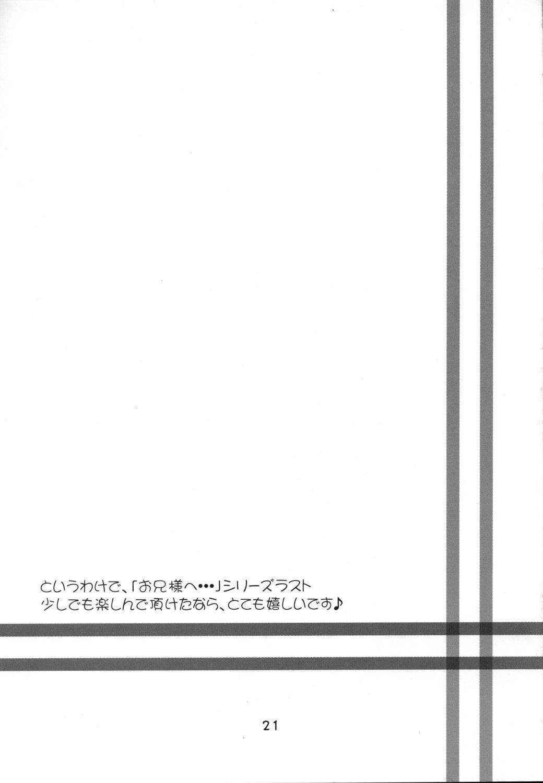 "Oniisama He... 0 Sister Princess ""Sakuya"" Book No.10 19"