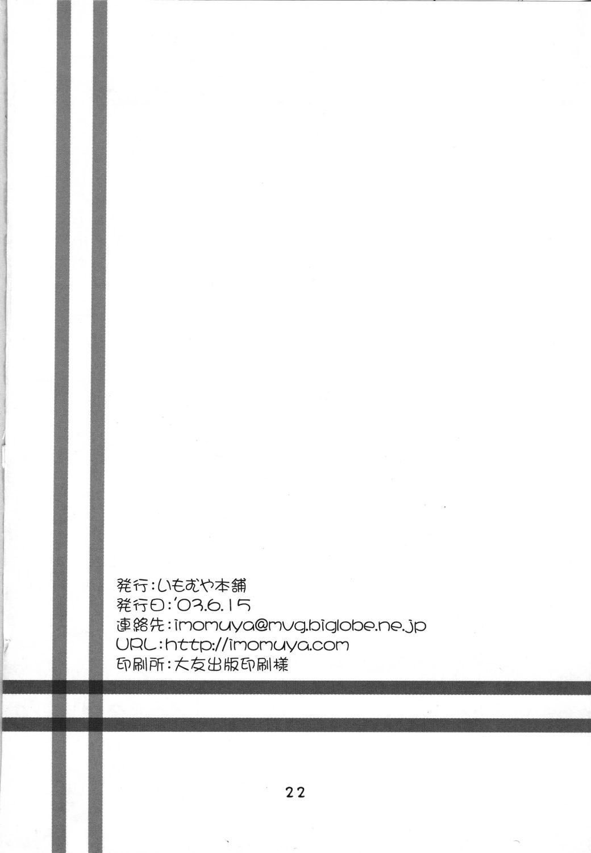 "Oniisama He... 0 Sister Princess ""Sakuya"" Book No.10 20"
