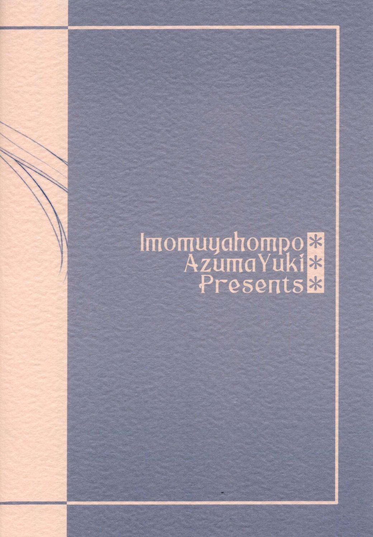 "Oniisama He... 0 Sister Princess ""Sakuya"" Book No.10 21"
