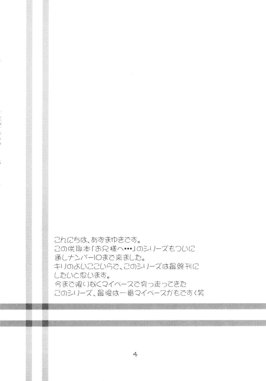 "Oniisama He... 0 Sister Princess ""Sakuya"" Book No.10 2"