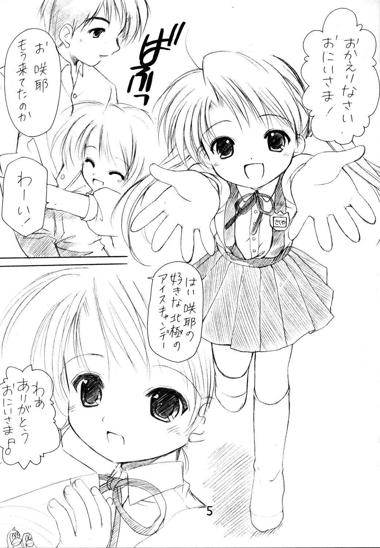 "Oniisama He... 0 Sister Princess ""Sakuya"" Book No.10 3"