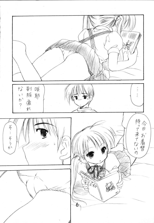 "Oniisama He... 0 Sister Princess ""Sakuya"" Book No.10 4"