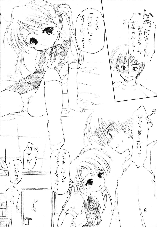 "Oniisama He... 0 Sister Princess ""Sakuya"" Book No.10 6"