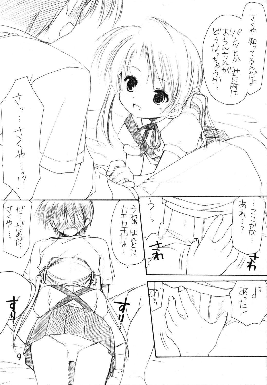 "Oniisama He... 0 Sister Princess ""Sakuya"" Book No.10 7"