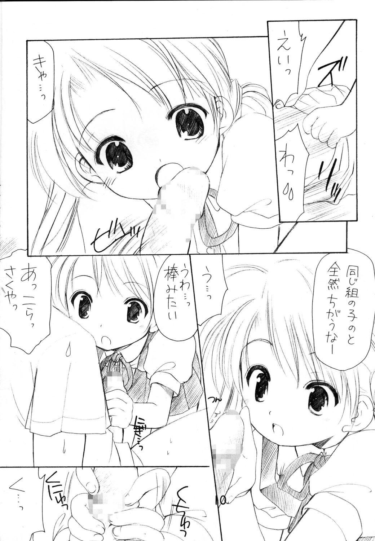 "Oniisama He... 0 Sister Princess ""Sakuya"" Book No.10 8"