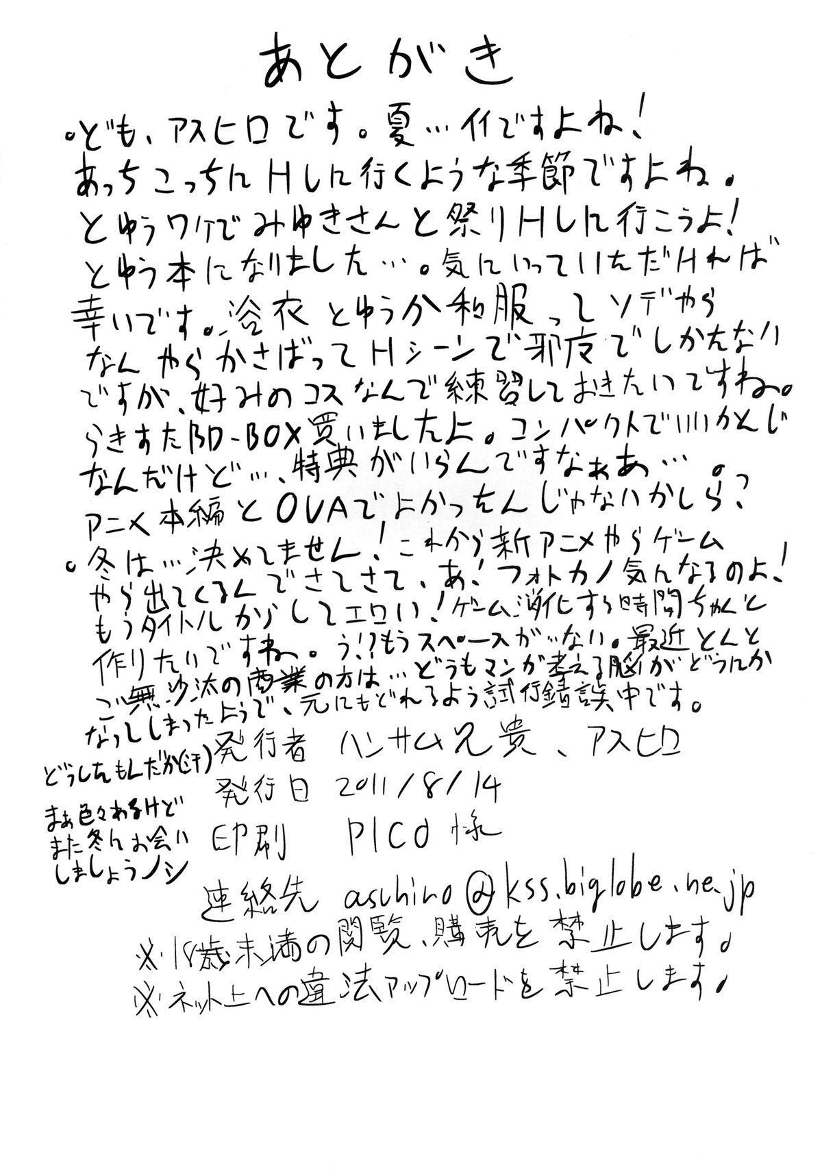 Matsuribayashi 25
