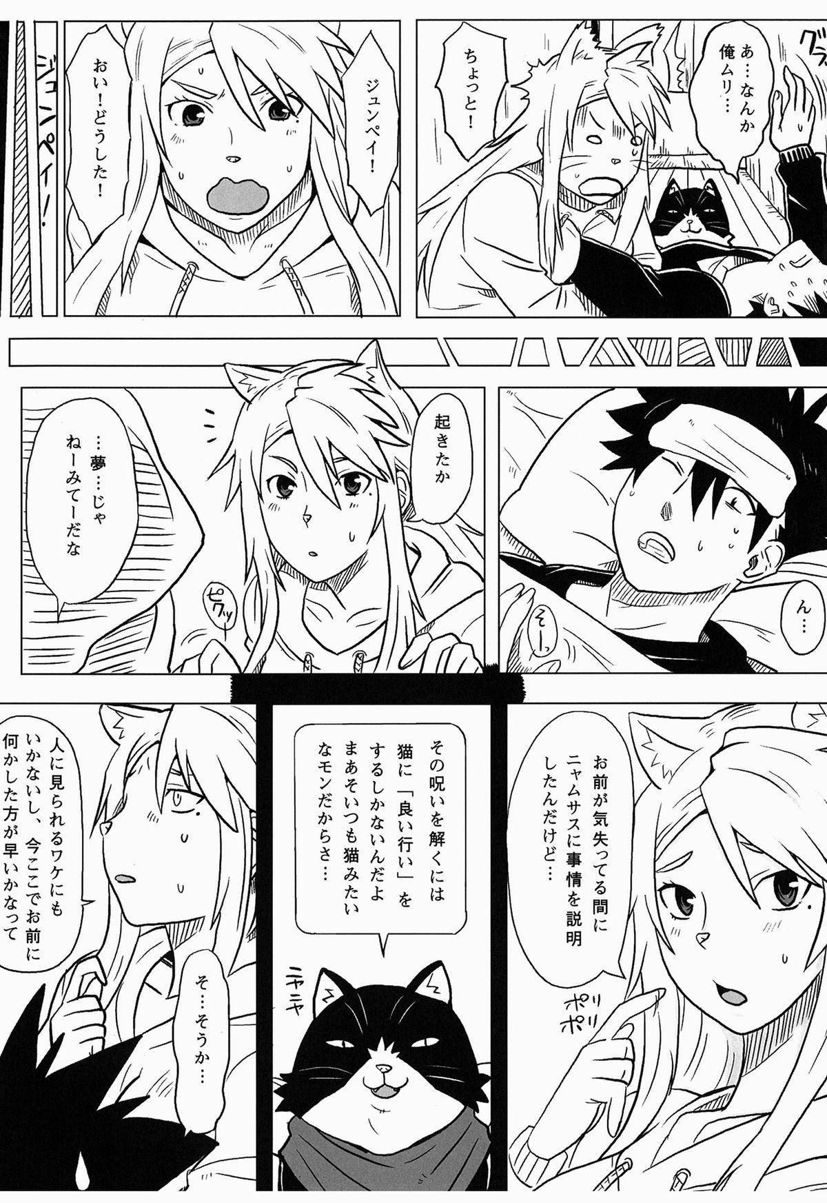 Kanakoi! 5