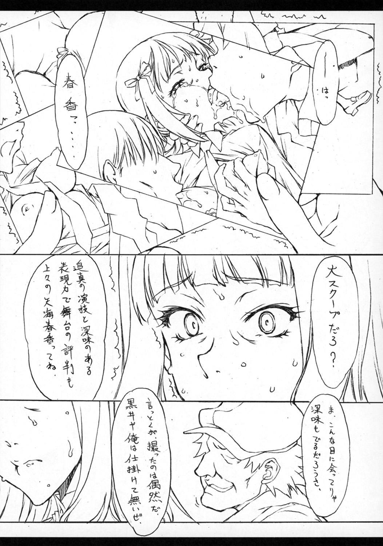 Shijou Takane 4