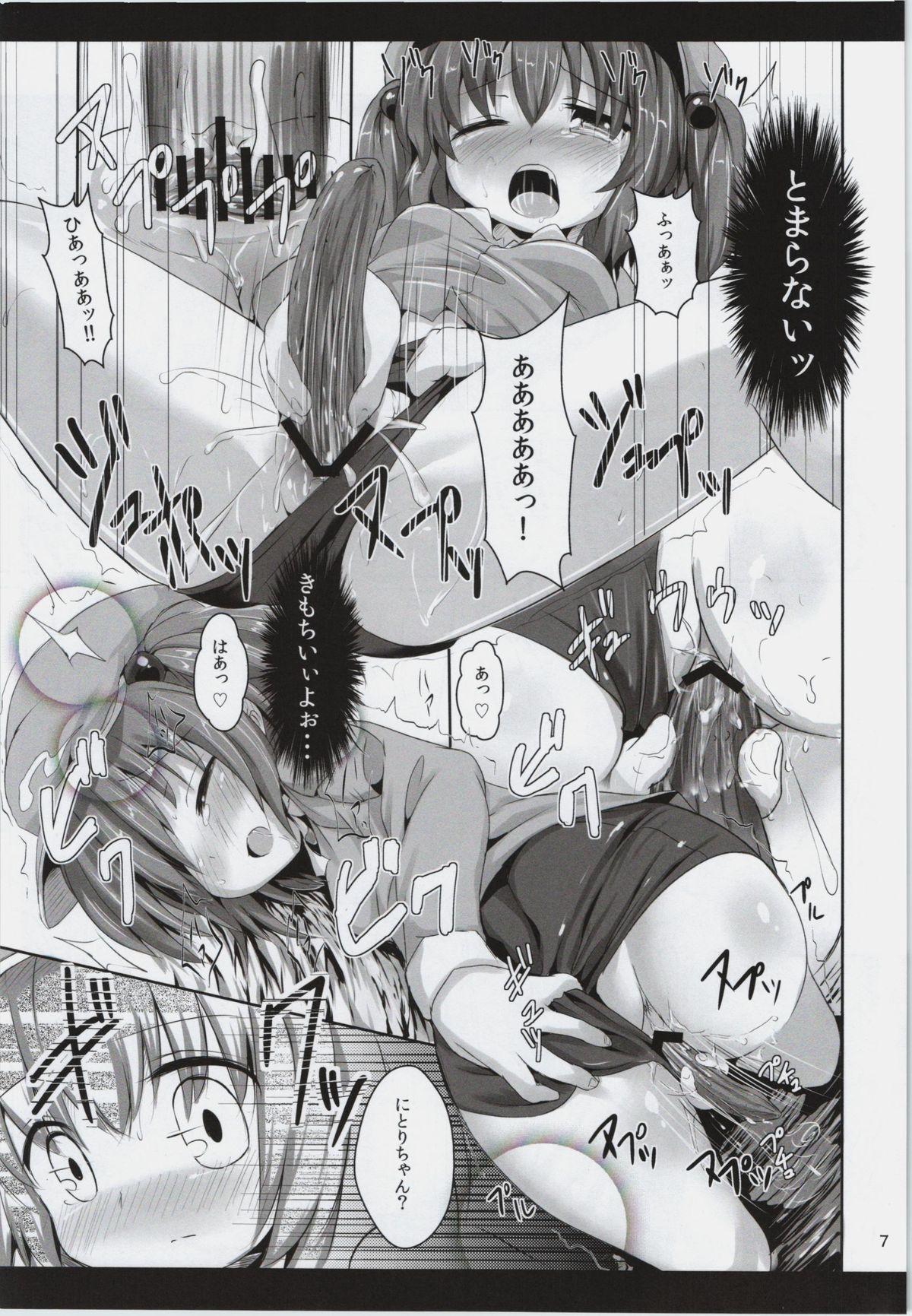 Kappa no Seitai 6