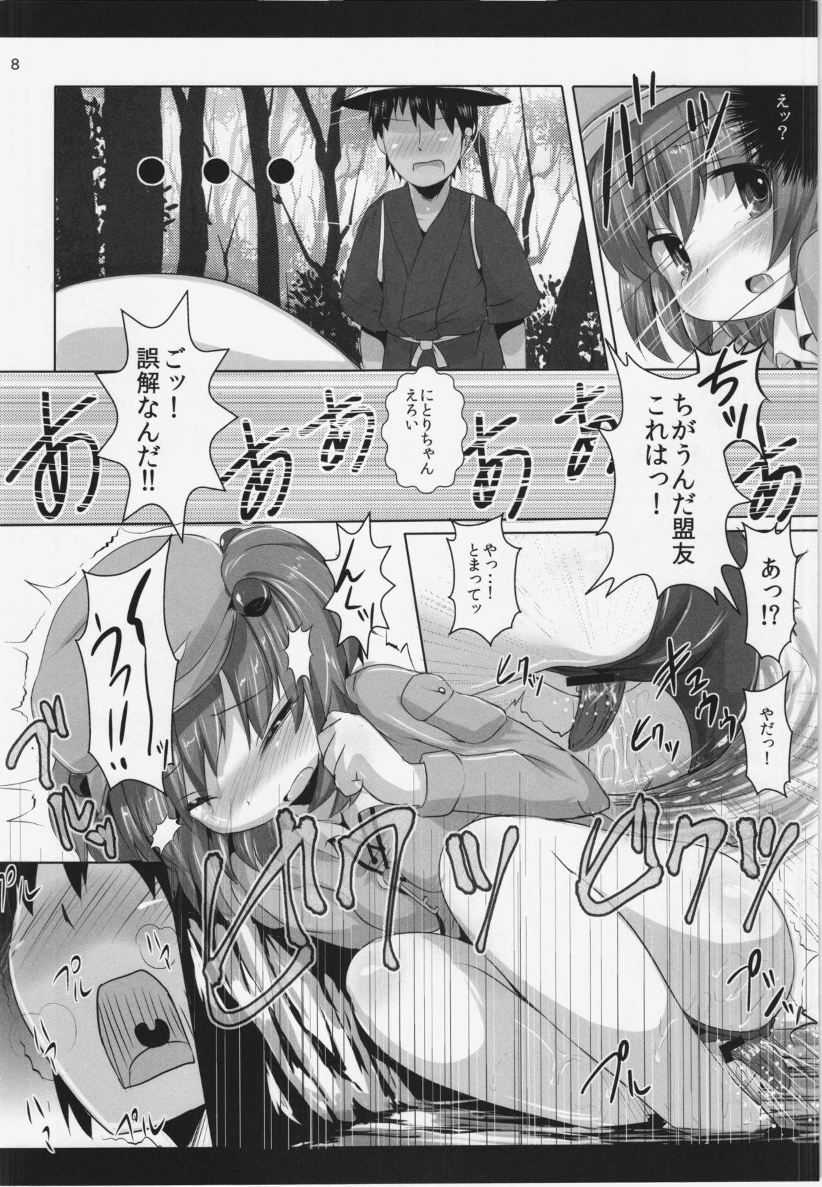 Kappa no Seitai 7