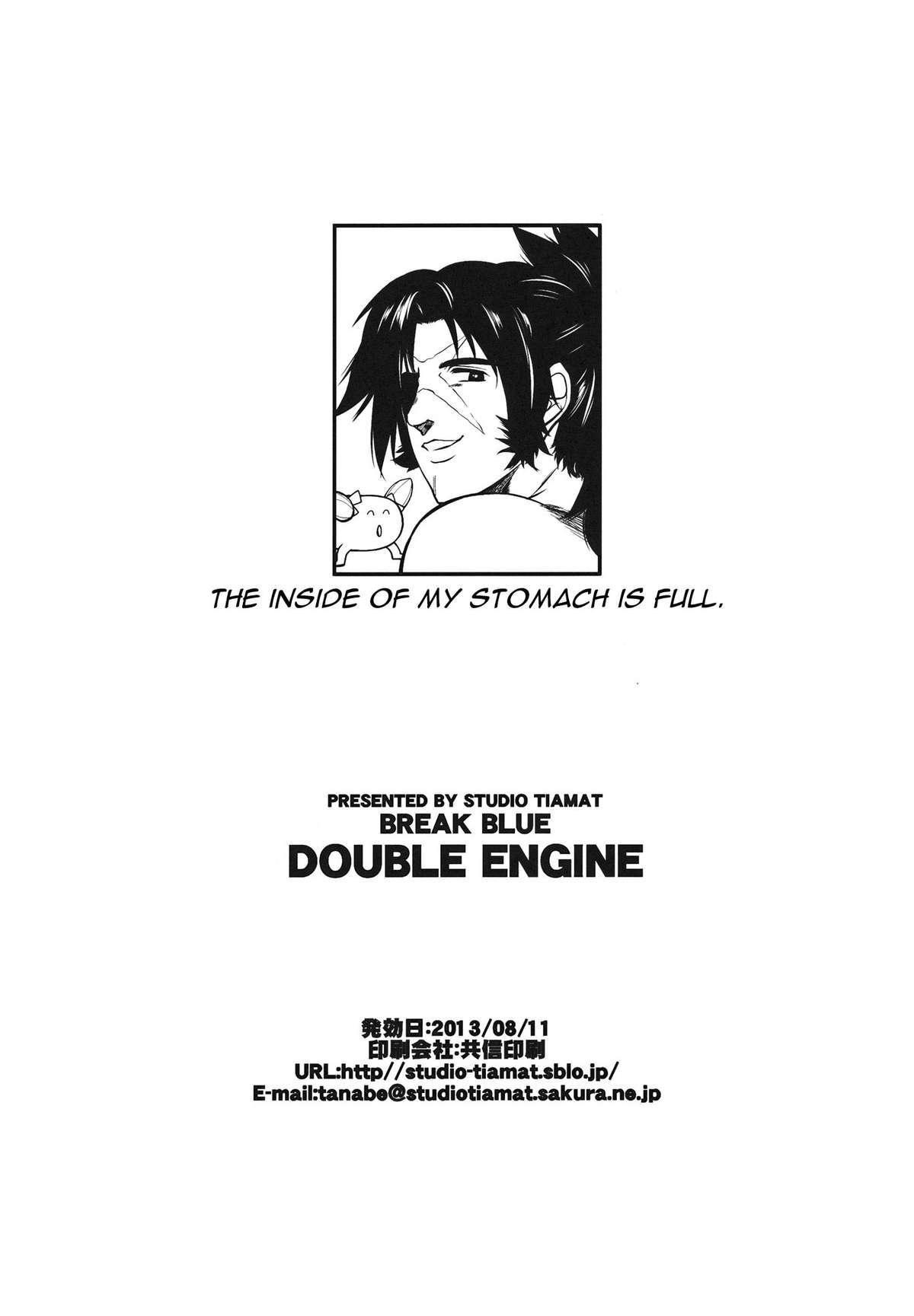Break Blue Double Engine 35