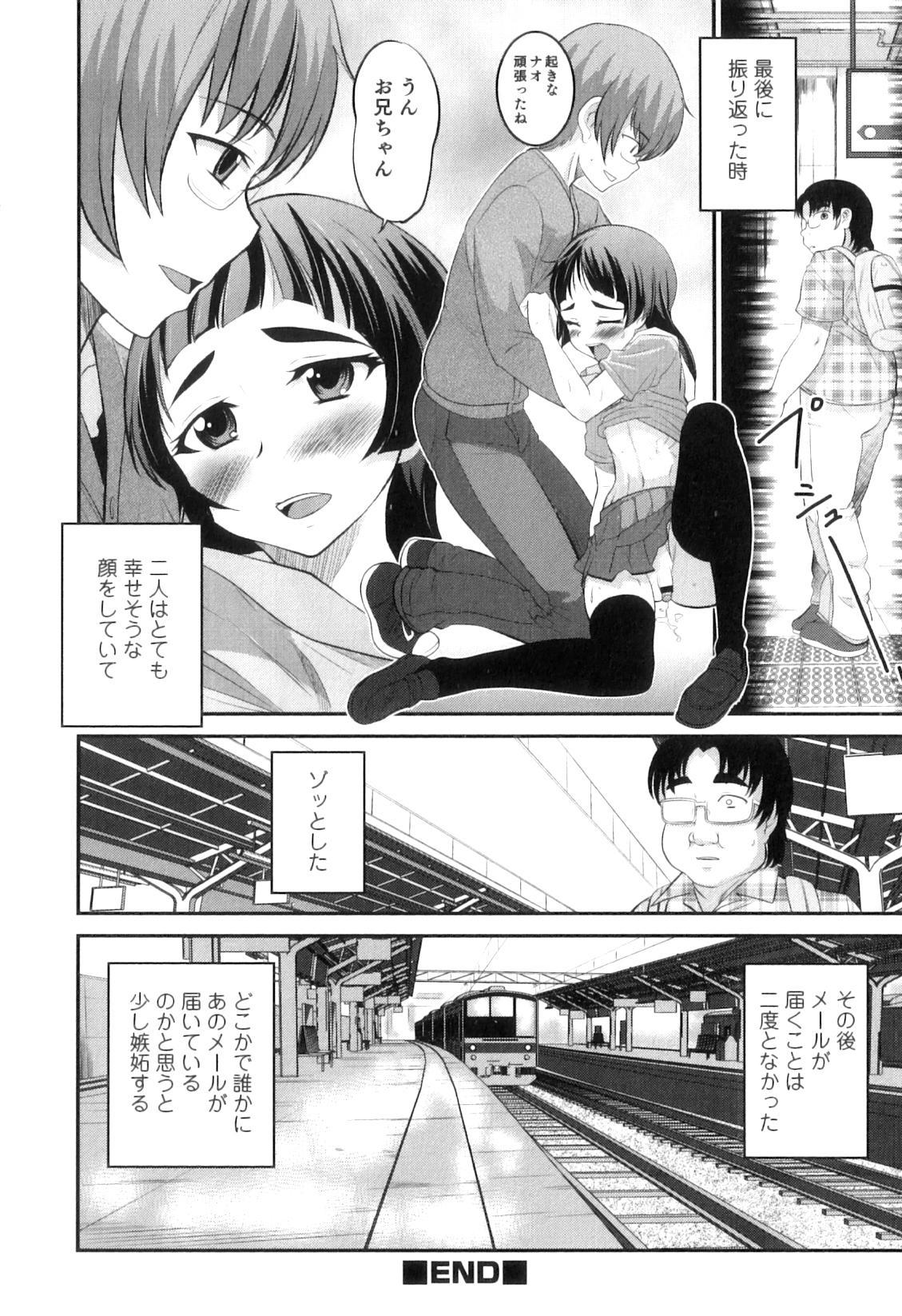 Otokonoko wa Ore no Yome 132