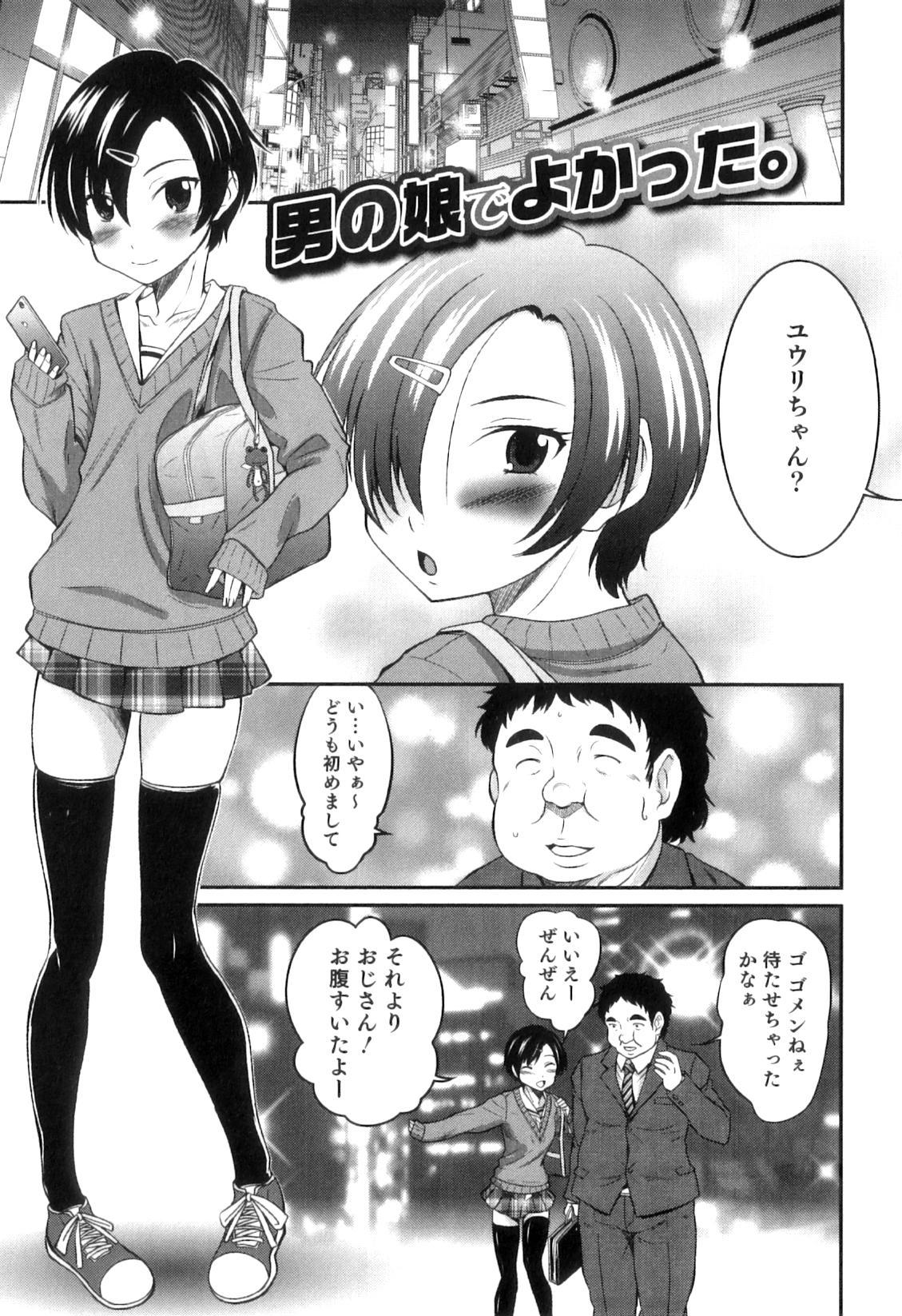 Otokonoko wa Ore no Yome 133