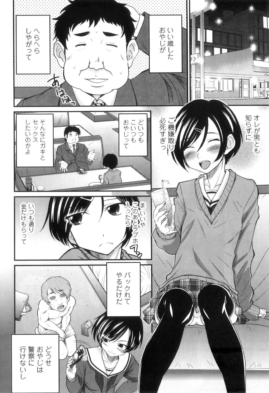 Otokonoko wa Ore no Yome 134