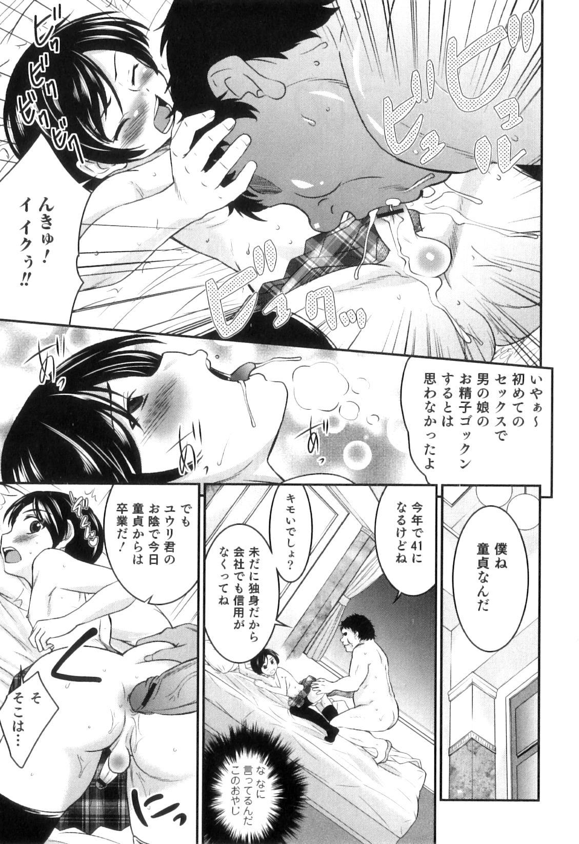 Otokonoko wa Ore no Yome 141