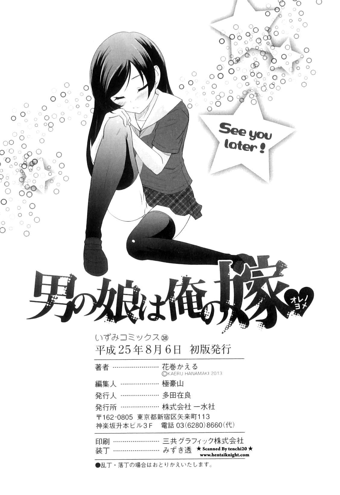 Otokonoko wa Ore no Yome 200