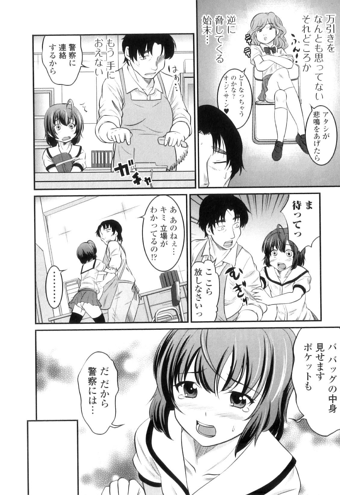 Otokonoko wa Ore no Yome 42