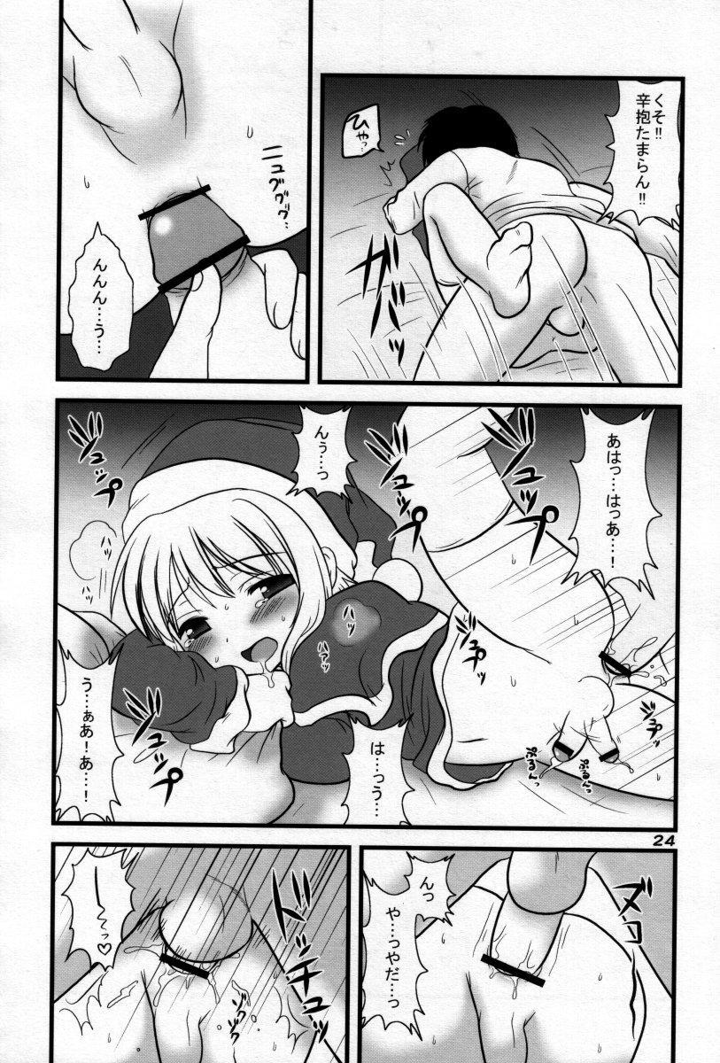 Otokonoko Hell & Love Shota EX 22