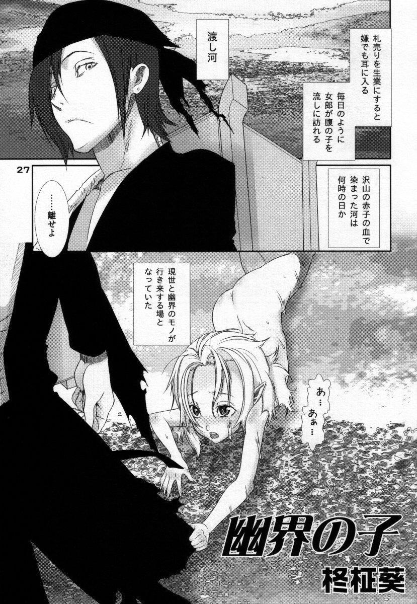 Otokonoko Hell & Love Shota EX 25