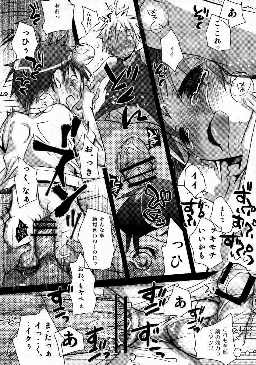 Otokonoko Hell & Love Shota EX 52