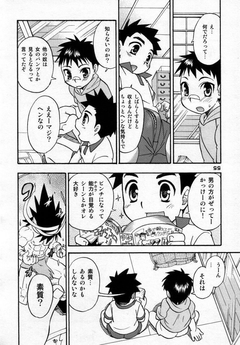 Otokonoko Hell & Love Shota EX 64